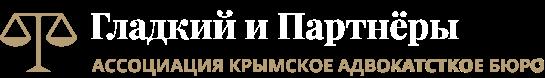 Адвокатское бюро Гладких